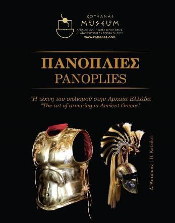 PANOPLIES